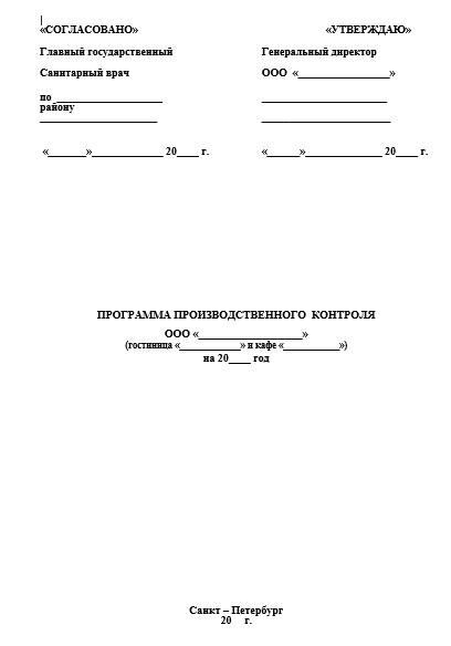 Программа Производственного Контроля 2015 образец